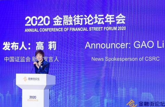 证监会:在北京率先开展资本市场金融科技创新监管试点