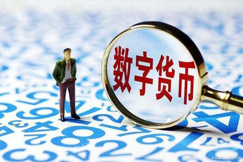 央行莫万贵:支持人民银行数字货币研究所在北京设立金融科技中心