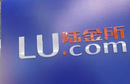 Wealth Management Company Lufax Seeks $2.36 Billion in U.S.