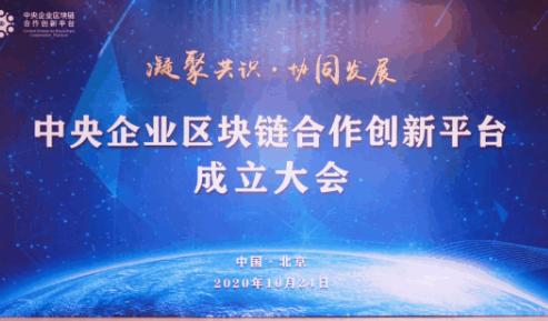 中央企业区块链合作创新平台正式成立