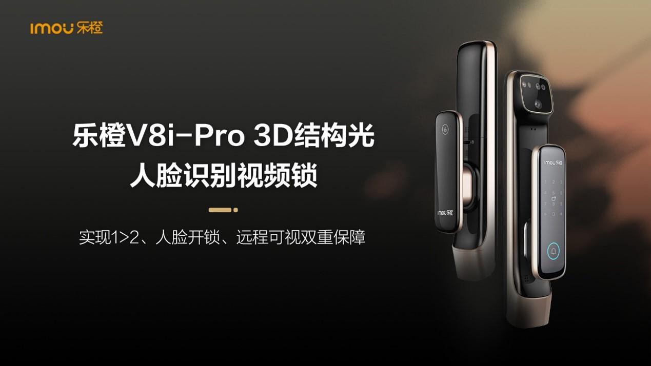 乐橙3D结构光人脸识别视频锁V8i-Pro发布