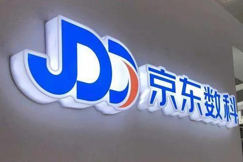 北京电子劳动合同加速应用,京东数科用数字科技打造区块链电子合同