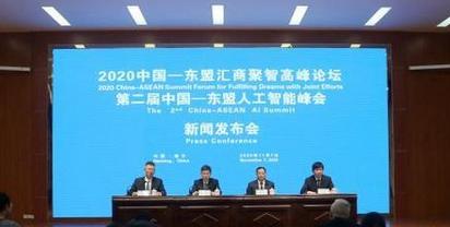 第二届中国—东盟人工智能峰会将举办 促数字经济技术交流与合作