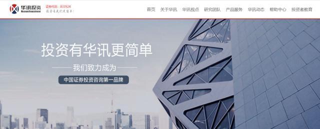华讯投资董事长周垂富:金融科技赋能证券投顾,让投资更简单