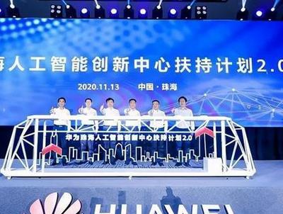 币安中国区块链研究院受邀参与华为2020大湾区峰会