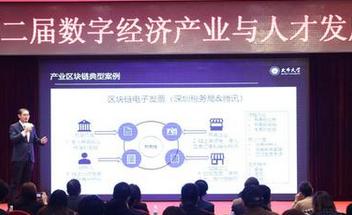 火币大学于佳宁:五大趋势助力区块链应用加速落地