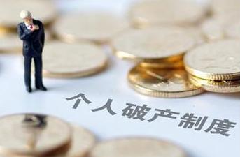 冯彦明 侯洁星:欧美个人破产制度对商业银行的影响与启示