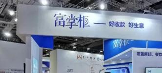富友支付富掌柜SaaS在ChinaShop中国零售业博览会迎来首秀
