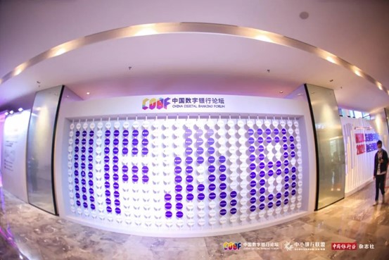 第四届中国数字银行论坛成功落幕  数字经济驱动行业数字化转型