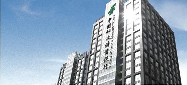 邮储银行:拟50亿元全资发起设立直销银行子公司