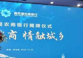 """""""信立农商 情融城乡"""" 阿瓦提农商银行正式揭牌成立"""