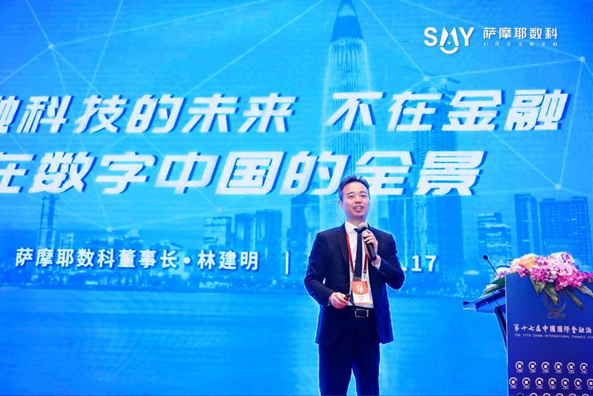 萨摩耶数科林建明:金融科技的未来,不在金融,在数字中国的全景