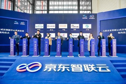 京东智联云多项方案登上2020中国年度AI评选榜单