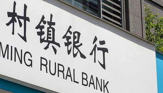 首例村镇银行解散获批 被同市村镇银行吸收、合并