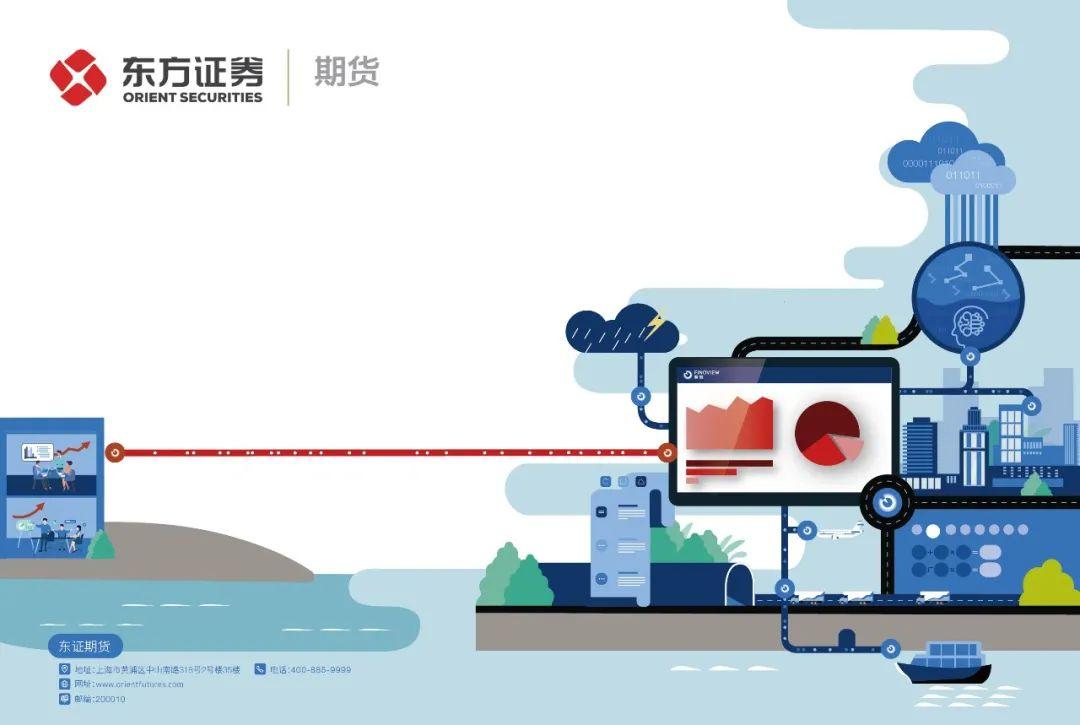 业内独一家,东证期货2020年成交量超10亿手!金融科技赋能业务发展