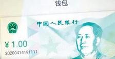 成都将于1月27日开启数字人民币红包活动