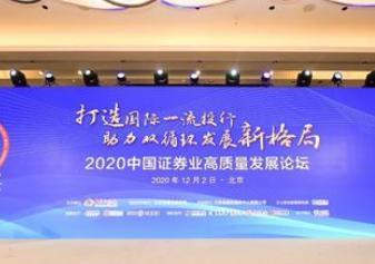 """华鑫证券荣获""""2020证券公司金融科技奖"""""""