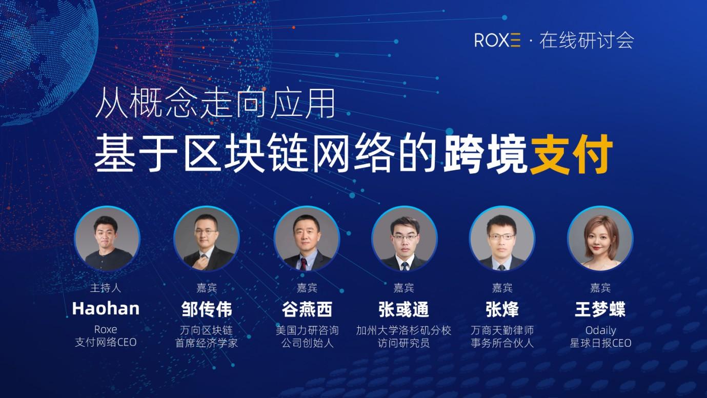 Roxe研讨:基于区块链网络的跨境支付
