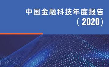 中国金融科技年度报告2020:全球有65%的金融科技专利来自于中国