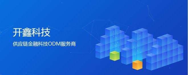 """开鑫科技成为2020年""""年度最佳金融科技创新公司"""""""
