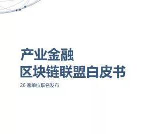 金融壹账通发布《产业金融区块链联盟白皮书》构建产业金融区块链联盟