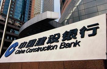 中国建行与汇易通实现区块链跨链直连 破解中小微企业融资难