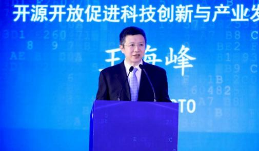 百度CTO王海峰:开源开放促进科技创新与产业发展