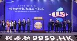 中国首家供应链金融科技SaaS企业上市