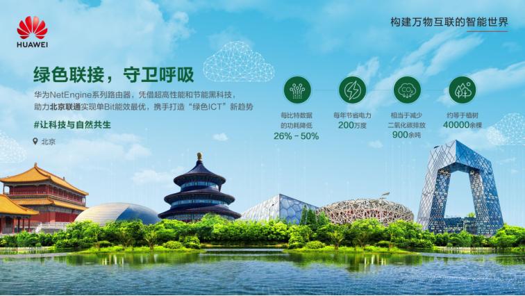 """北京联通与华为携手 三大""""黑科技""""助力""""碳中和"""""""