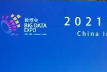 定了!2021中国国际大数据博览会将于5月26日在贵阳启幕