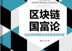 数字时代的财富与法治——读韩锋《区块链国富论》有感