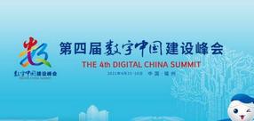 《数字中国发展报告(2020年)》发布