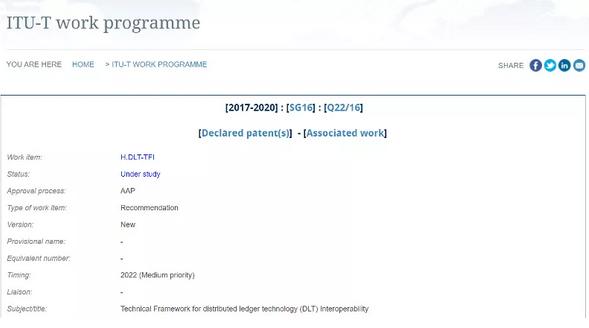 微众银行与信通院联合发起的区块链互操作国际标准在ITU成功立项