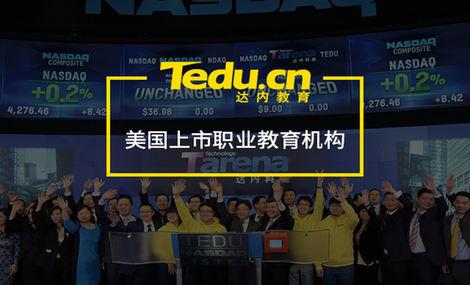 """美股沉浮7年终将退市 达内教育(TEDU.US)转型K12教育一跃成为""""优质标的""""?"""