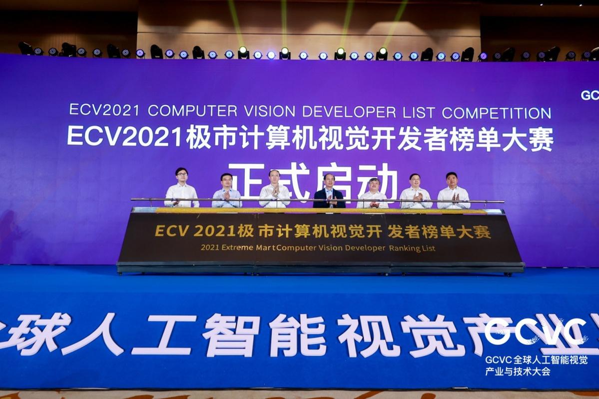 GCVC全球人工智能视觉产业与技术大会在青岛西海岸新区举行