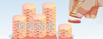 银保监会:适度放宽险资投资创业投资基金和股权投资基金要求