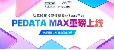 清科创业重磅发布创投行业SaaS平台PEdata MAX,全新助力募投管退