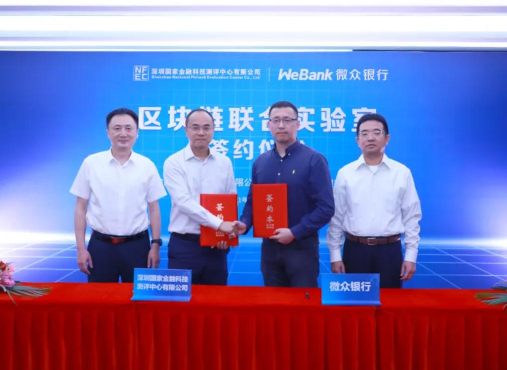 微众银行携手深圳国家金融科技测评中心,共建区块链联合实验室