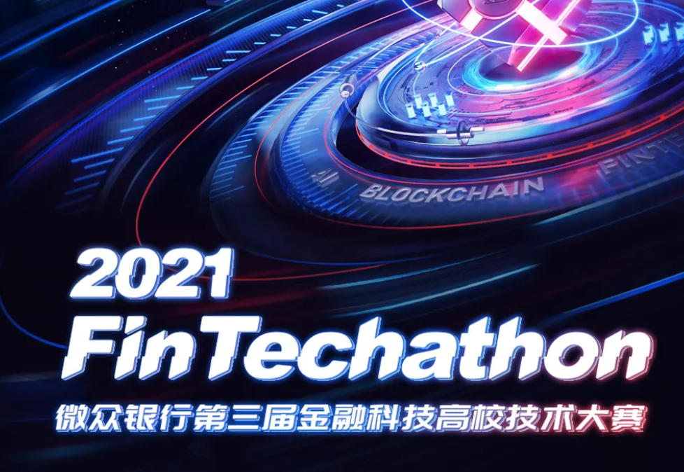 Fintechathon2021微众银行第三届金融科技高校技术大赛高燃启动!