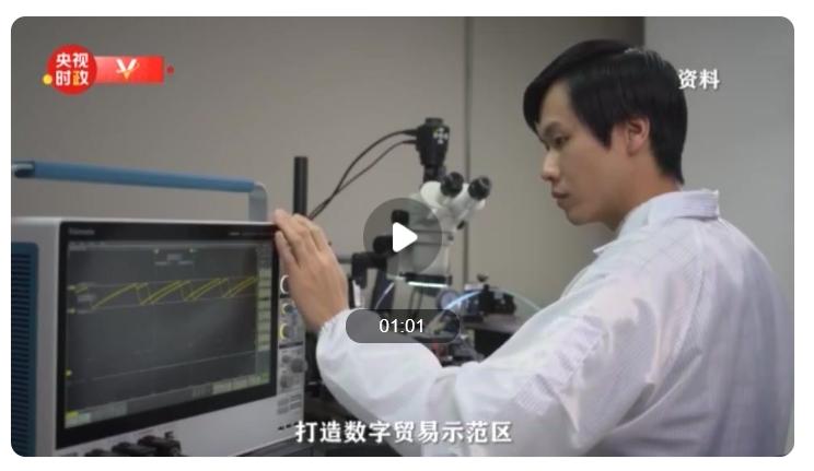 习近平:设立北京证券交易所 打造服务创新型中小企业主阵地