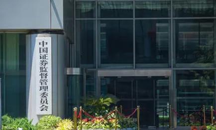 证监会:坚持错位发展、突出特色建设北京证券交易所 更好服务创新型中小企业高质量发展