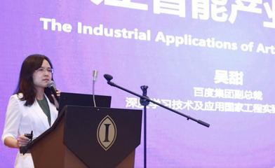 百度吴甜:人工智能是第四次工业革命的核心驱动力量