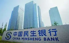 中国民生银行获北京市科学技术进步二等奖