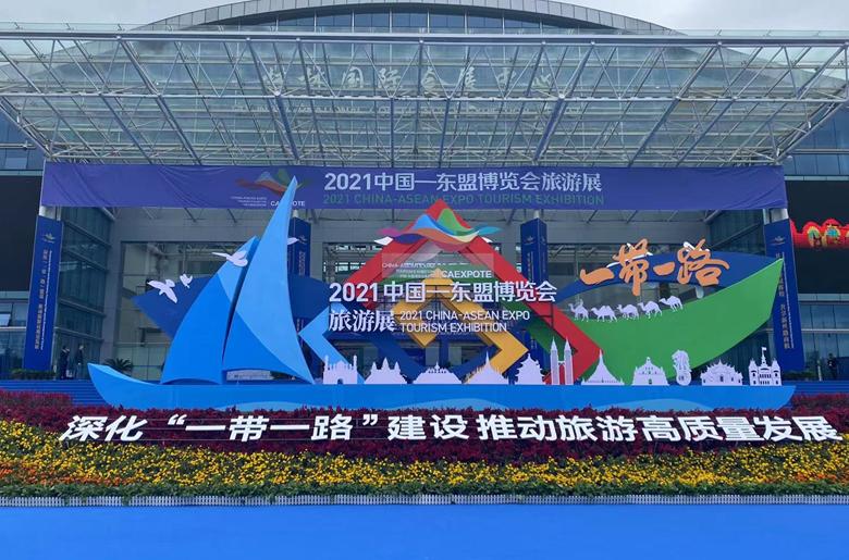 金一文化受邀参加2021中国—东盟博览会旅游展