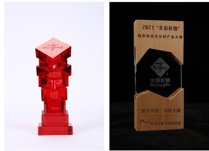 """金一文化多件产品荣登 2021""""北京礼物""""旅游商品及文创产品大赛榜单"""