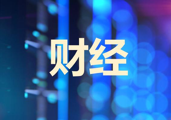 """多部委酝酿新一轮支持中小企业发展""""政策包"""""""