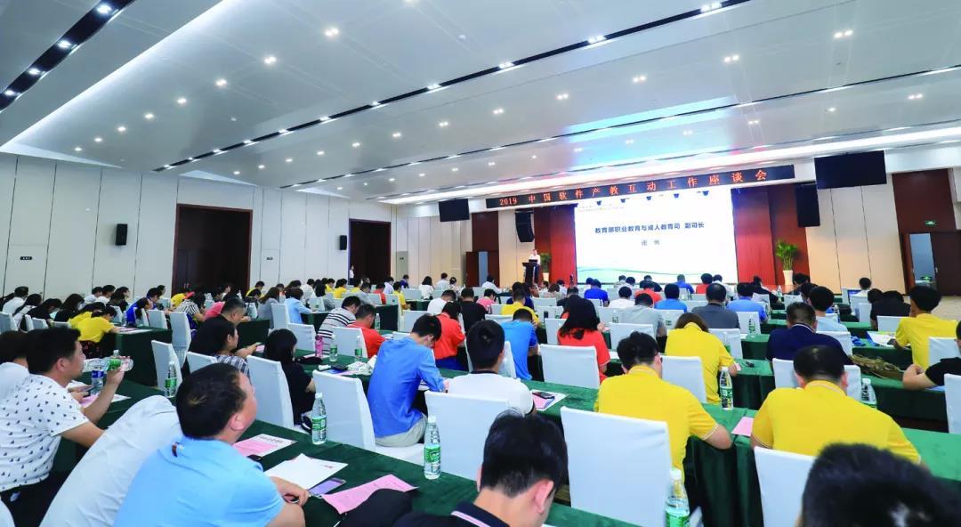 2019中国产教互动工作座谈会成功