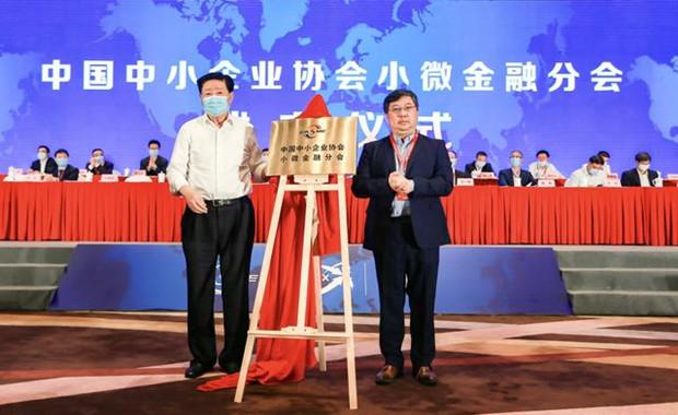 中国中小企业协会成立小微金融分会 引金融活水滴灌小微企业