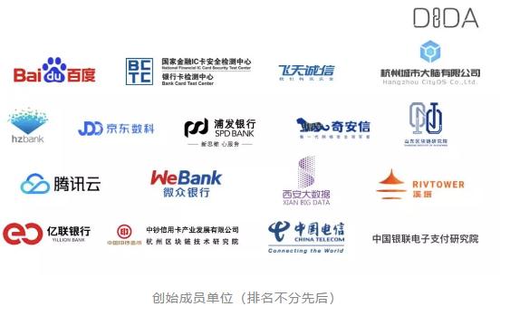 中国分布式数字身份网络DIDA联盟成立,微众银行为创始成员单位