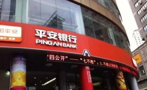 平安银行业绩会:向零售转型效果显著 科技引领未来发展